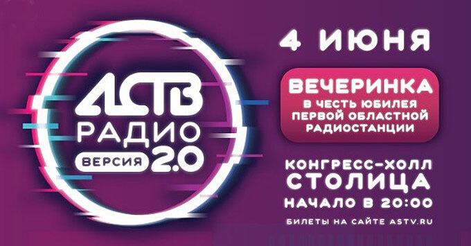 Радио АСТВ отпразднует 20-летие яркой вечеринкой - Новости радио OnAir.ru