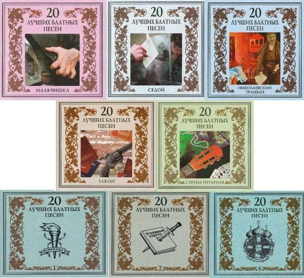 альбом VA - 20 лучших блатных песен [8CD] (2002) FLAC в формате FLAC скачать торрент