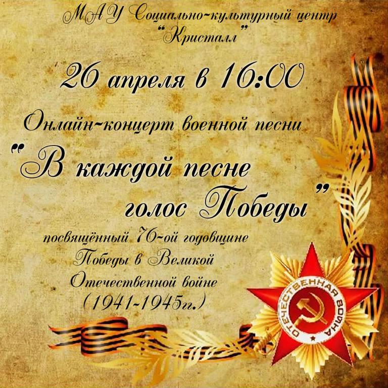 Онлайн-концерт военной песни «В каждой песне голос Победы»