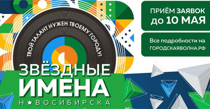 «Звёздные имена Новосибирска 2021» на радио «Городская волна»