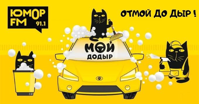 Проект для автомобилистов на «Юмор FM» в Казани