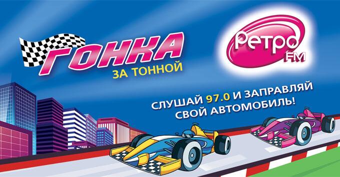 Более 500 литров бензина выиграли слушатели «Ретро FM Новосибирск»