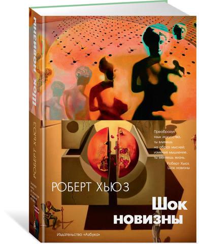Обложка книги Арт-книга - Хьюз Роберт - Шок новизны [2021, PDF/EPUB/FB2/RTF, RUS]