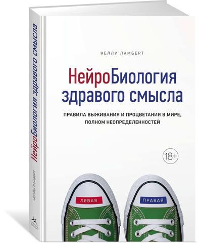 Обложка книги Научный интерес - Ламберт Келли - Нейробиология здравого смысла: Правила выживания и процветания в мире, полном неопределенностей [2020, PDF/EPUB/FB2/RTF, RUS]