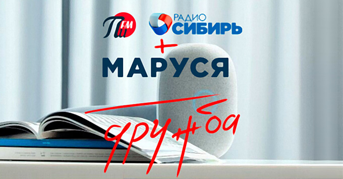 «Маруся» подружилась с «ПИ FM» и «Радио Сибирь»