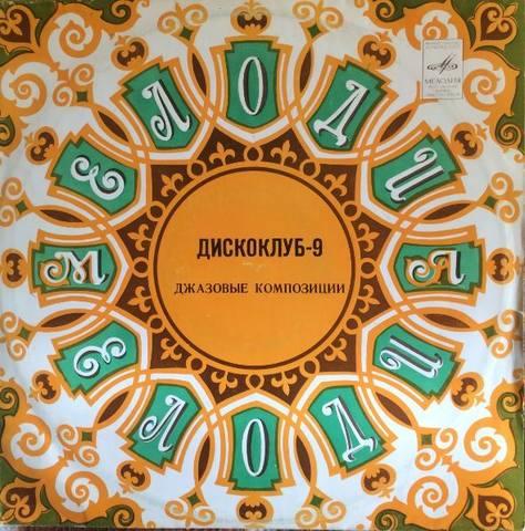 Various – Дискоклуб-9 Джазовые Композиции(1983)