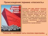 Слайд5 История России. Политика гласности