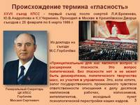 Слайд3 История России. Политика гласности