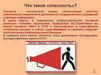 Слайд2 История России. Политика гласности