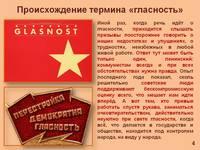 Слайд4 История России. Политика гласности