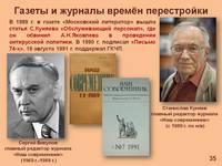 Слайд35 История России. Политика гласности