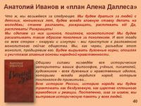 Слайд40 История России. Политика гласности