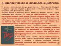 Слайд39 История России. Политика гласности