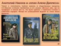 Слайд38 История России. Политика гласности