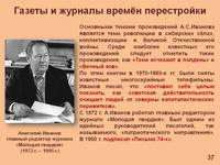Слайд37 История России. Политика гласности