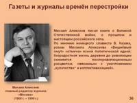 Слайд36 История России. Политика гласности