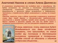 Слайд42 История России. Политика гласности