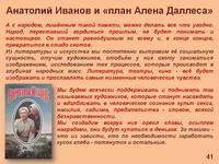 Слайд41 История России. Политика гласности