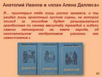 Слайд43 История России. Политика гласности
