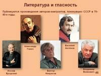 Слайд46 История России. Политика гласности