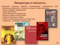 Слайд45 История России. Политика гласности