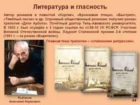 Слайд44 История России. Политика гласности