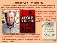 Слайд47 История России. Политика гласности