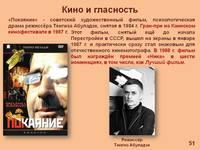 Слайд51 История России. Политика гласности