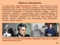 Слайд54 История России. Политика гласности