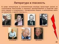 Слайд48 История России. Политика гласности