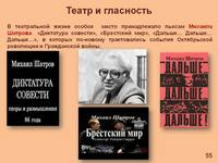 Слайд55 История России. Политика гласности