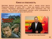 Слайд52 История России. Политика гласности