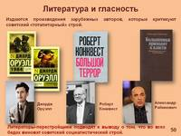 Слайд50 История России. Политика гласности