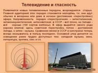 Слайд56 История России. Политика гласности