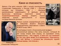 Слайд53 История России. Политика гласности