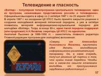 Слайд57 История России. Политика гласности