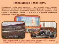 Слайд60 История России. Политика гласности
