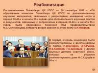 Слайд61 История России. Политика гласности