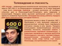 Слайд59 История России. Политика гласности