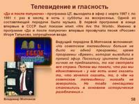 Слайд58 История России. Политика гласности