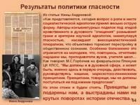 Слайд64 История России. Политика гласности