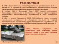 Слайд62 История России. Политика гласности