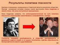 Слайд63 История России. Политика гласности