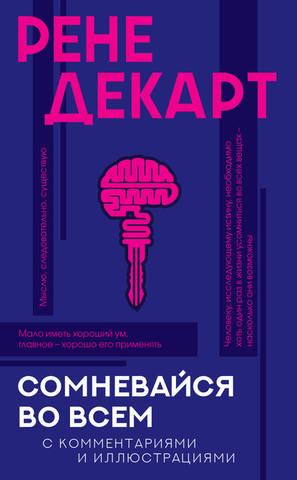 Обложка книги Популярная философия с иллюстрациями - Декарт Рене - Сомневайся во всём: хрестоматия [2021, PDF/EPUB/FB2/RTF, RUS]