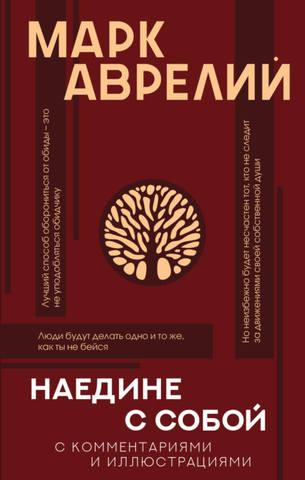 Обложка книги Популярная философия с иллюстрациями - Аврелий Марк - Наедине с собой: с комментариями и объяснениями [2021, PDF/EPUB/FB2/RTF, RUS]