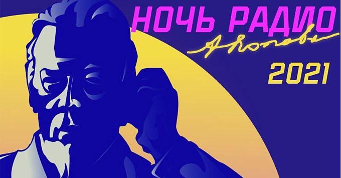 В Краснотурьинске пройдет «Ночь радио»