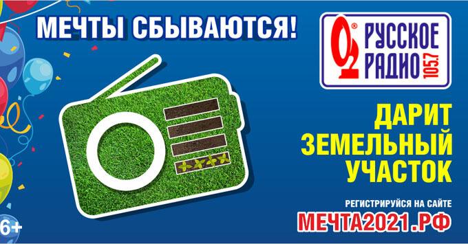 «Русское Радио Екатеринбург» разыгрывает земельный участок