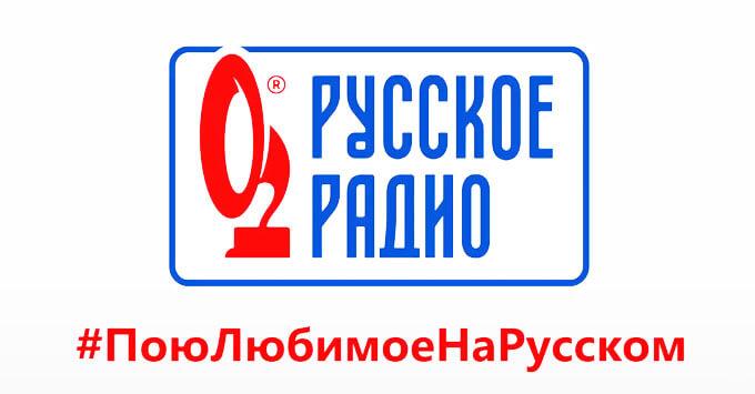 Более 50 звёзд российской эстрады поддержали вокальный радиоконкурс «Русского Радио» #ПоюЛюбимоеНаРусском