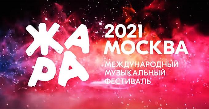Объявлена программа музыкального фестиваля «ЖАРА-2021» в Москве