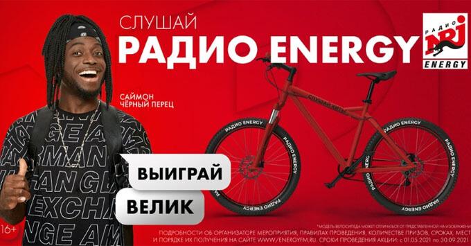 Радио ENERGY – Новосибирск продолжает разыгрывать велосипеды - Новости радио OnAir.ru